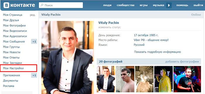 kak-udalit-stranitsu-vkontakte (1)