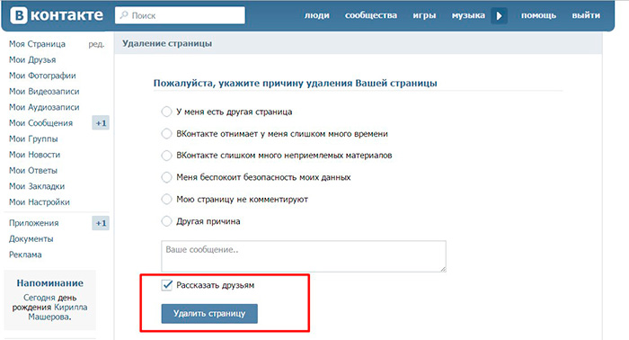 kak-udalit-stranitsu-vkontakte (3)