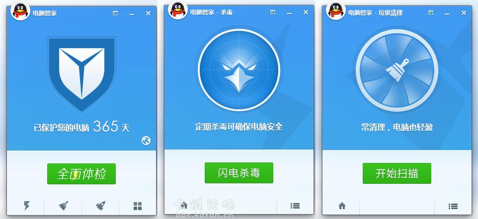 Tencent-QQPCMgr (1)