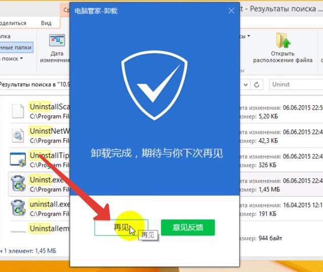 Tencent-QQPCMgr (2)