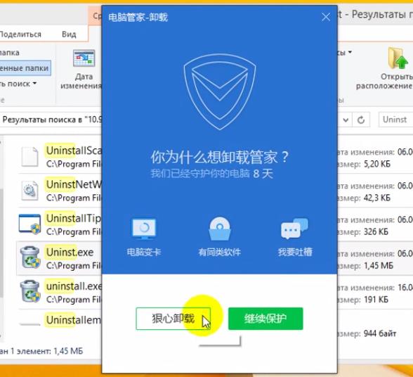 Tencent-QQPCMgr (5)