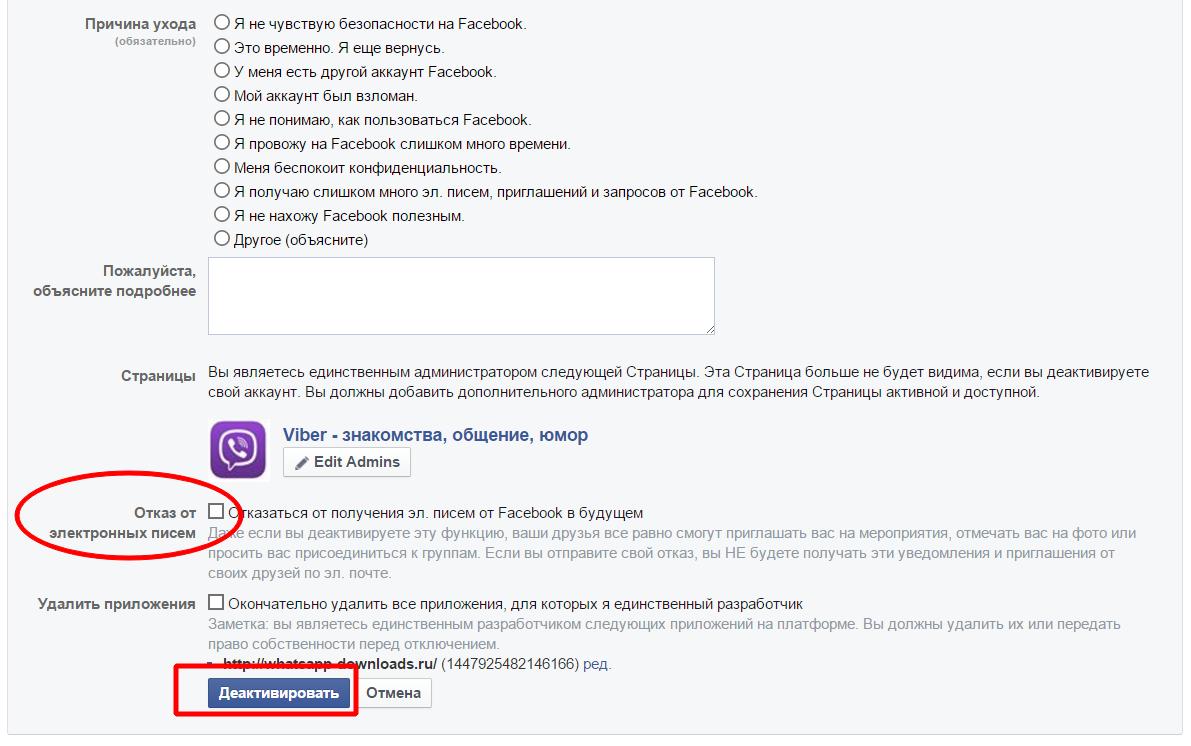 deactivete-facebook-stranitsy1 (1)