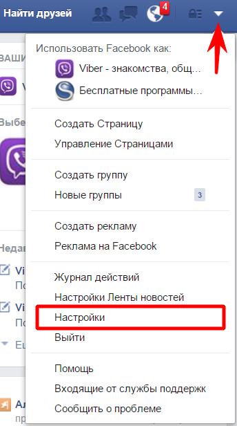 deactivete-facebook-stranitsy4