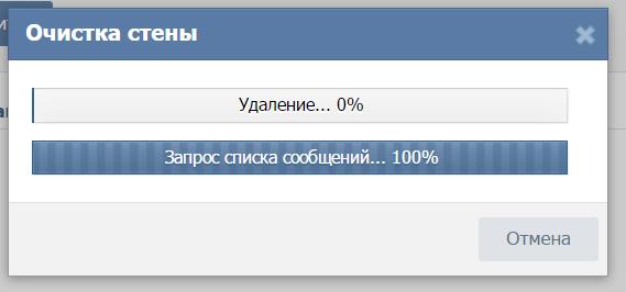 kak-ochistit-stenu-vkontakte (2)