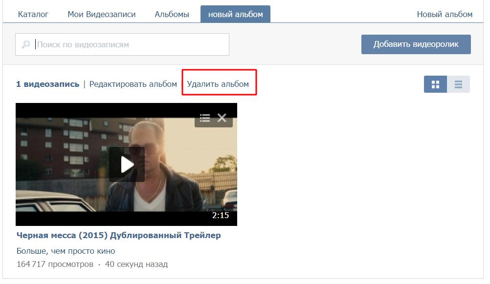 kak-udalit-albom-s-videozapisami-vk3