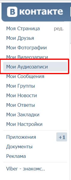 kak-udalit-audioalbom-vk1