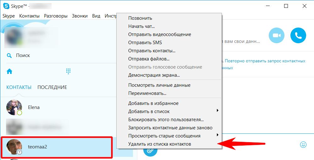 kak-udalit-kontakt-v-skype2