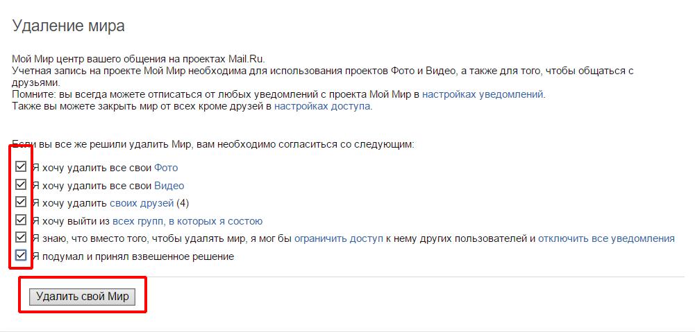 kak-udalit-moi-mir-mail-ru2
