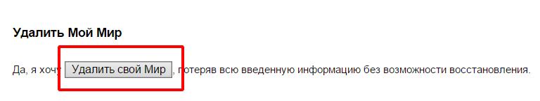 kak-udalit-moi-mir-mail-ru3