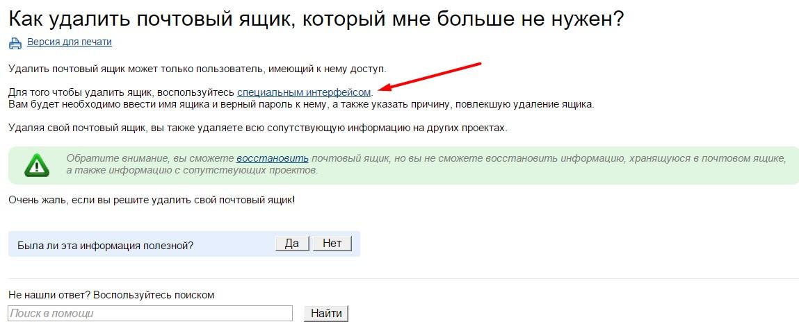 kak-udalit-pochtu-mail (2)