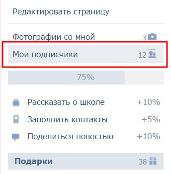 kak-udalit-podpischikov-vkontakte1