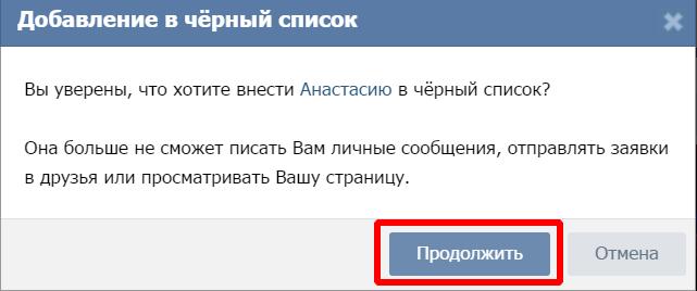 kak-udalit-podpischikov-vkontakte3