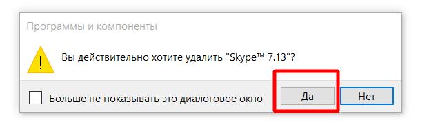 kak-udalit-skype4