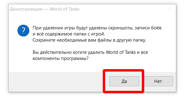 kak-udalit-tanki-s-computera3