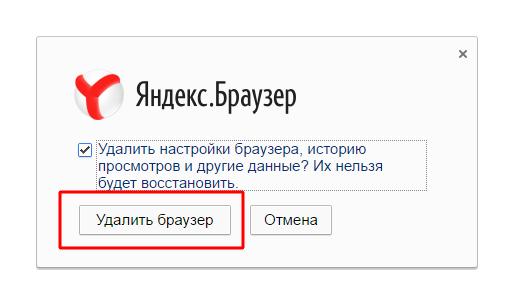 kak-udalit-yandex-browser5