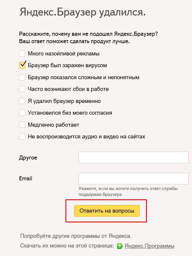 kak-udalit-yandex-browser6