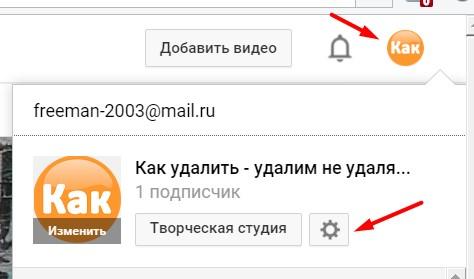 kak-udalit-youtube-kanal(1)