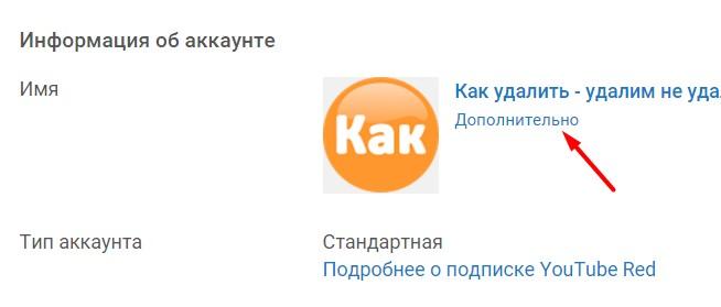 kak-udalit-youtube-kanal(2)