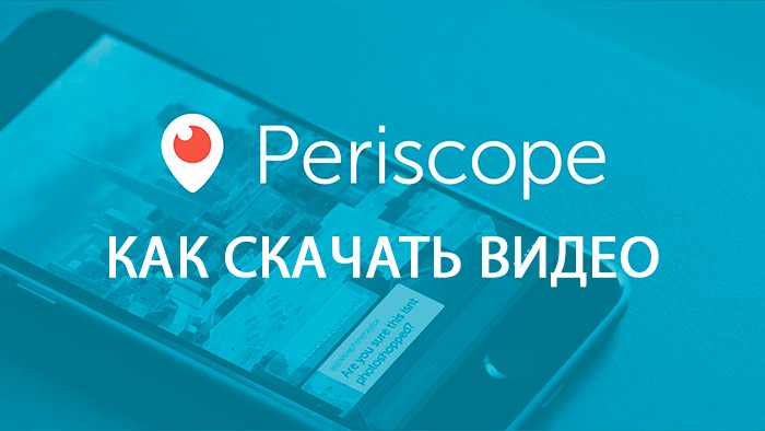 periscope-kak-skachat-video-na-pc