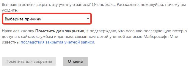 udalit-uchetnyu-zapis-microdoft (1)