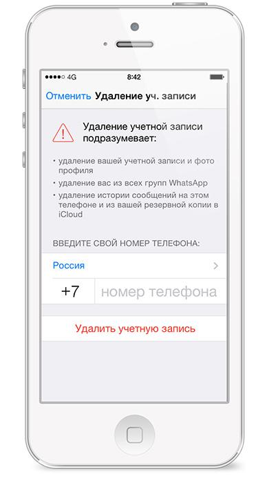 udalit-whatsapp-v-ios