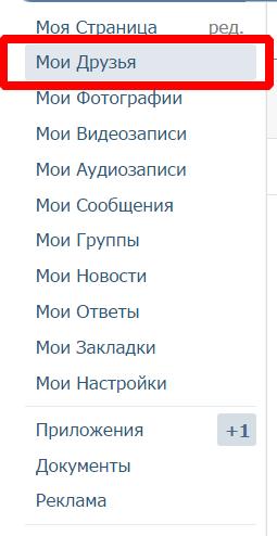 kak-udalit-druga-v-vkontakte (10)
