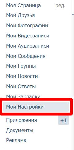 kak-udalit-druga-v-vkontakte (3)