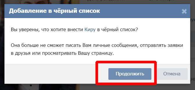 kak-udalit-druga-v-vkontakte (4)