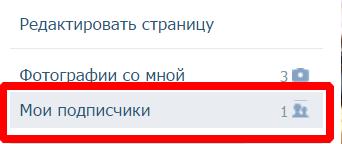 kak-udalit-druga-v-vkontakte (6)