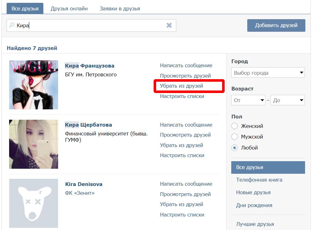 kak-udalit-druga-v-vkontakte (8)