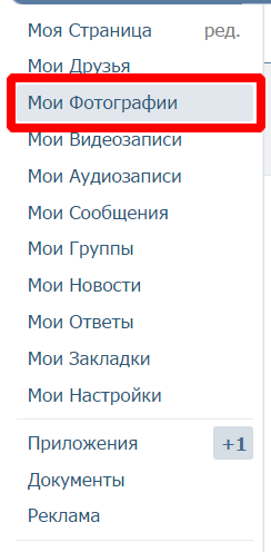kak-udalit-fotografiu-vkontakte1
