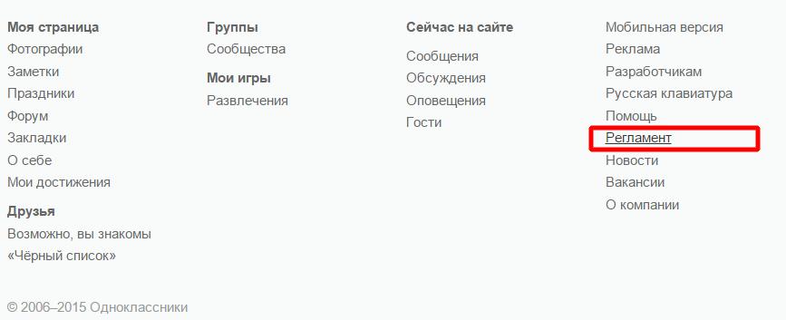 kak-udalit-sebia-iz-odnoklassnikov1