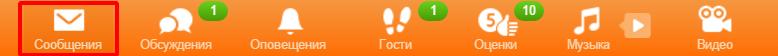 kak-udalit-soobshenia-v-odnoklassnikah1