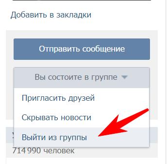 kak-udalit-soobshestva-vkontakte (2)