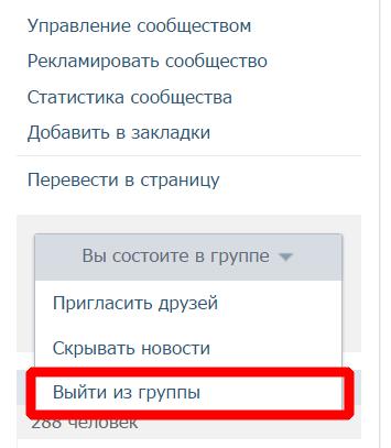 kak-udalit-soobshestva-vkontakte (3)