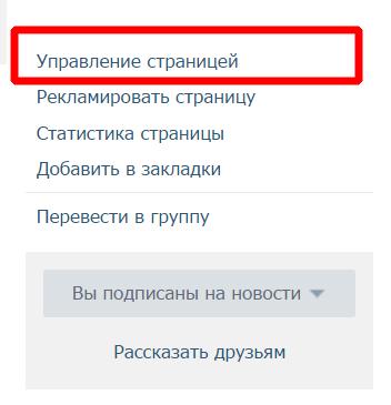 kak-udalit-soobshestva-vkontakte (5)