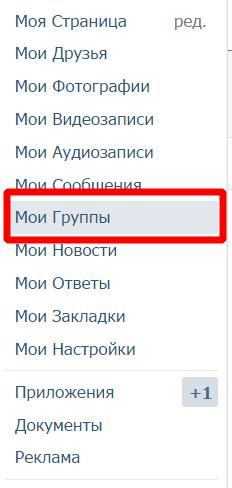 kak-udalit-soobshestva-vkontakte (6)