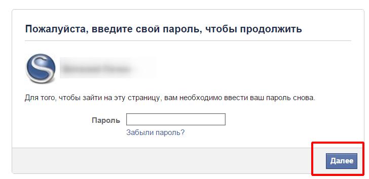 kak-udalit-stranitsu-facebook-navsegda6