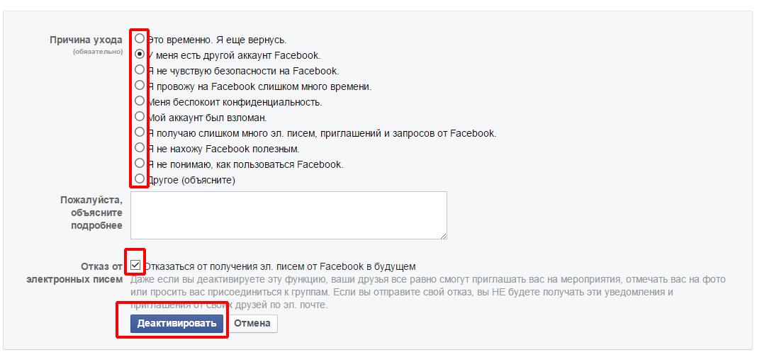 kak-udalit-stranitsu-facebook-navsegda7