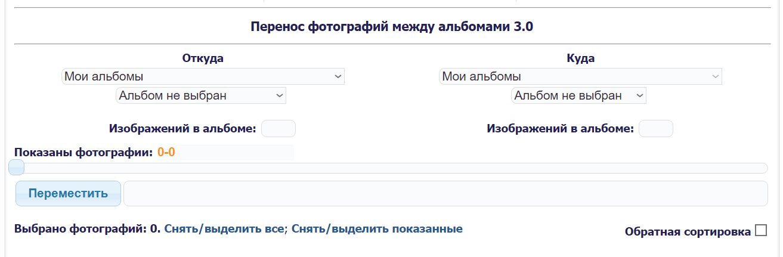perenos-foto-vkontakte