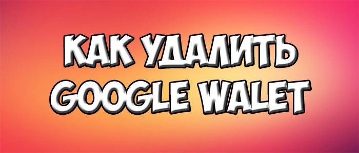 del-google-walet