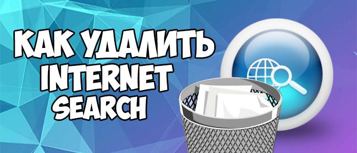 internet-seach-delete