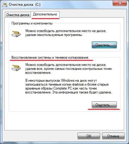 Удаление точки восстановления Windows 7