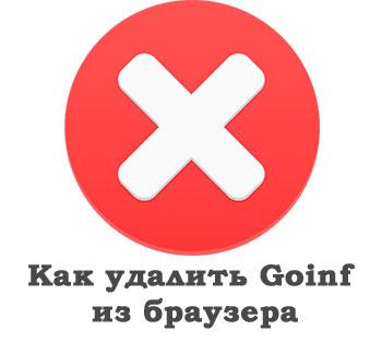 Как удалить Goinf