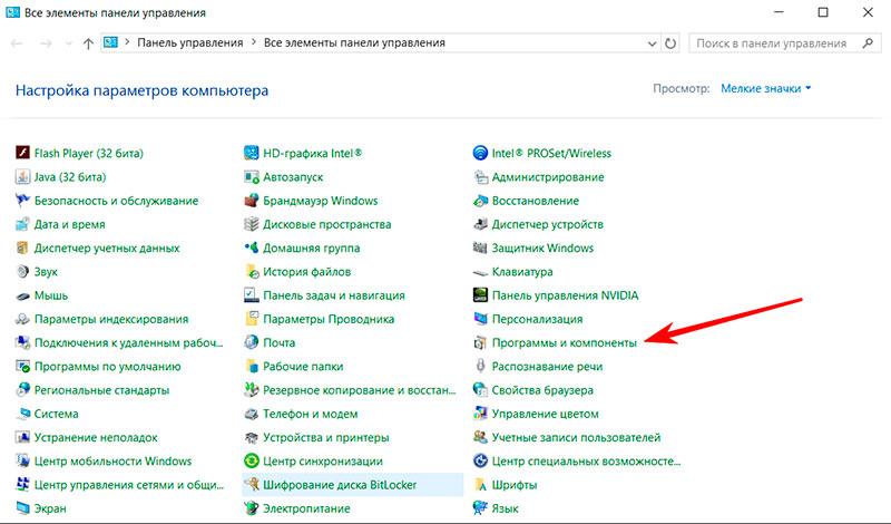 """""""Программы и компоненты"""""""