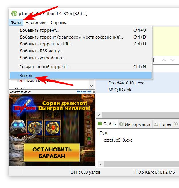 Выход из приложения uTorrent