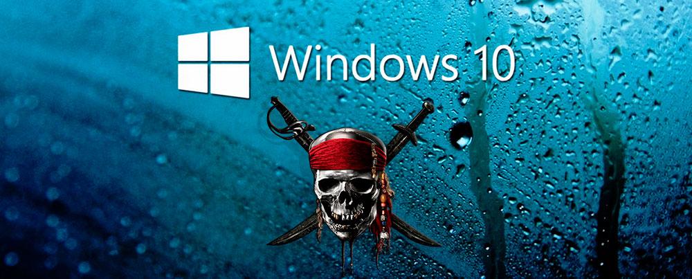 Windows 10 удаляет пиратские программы
