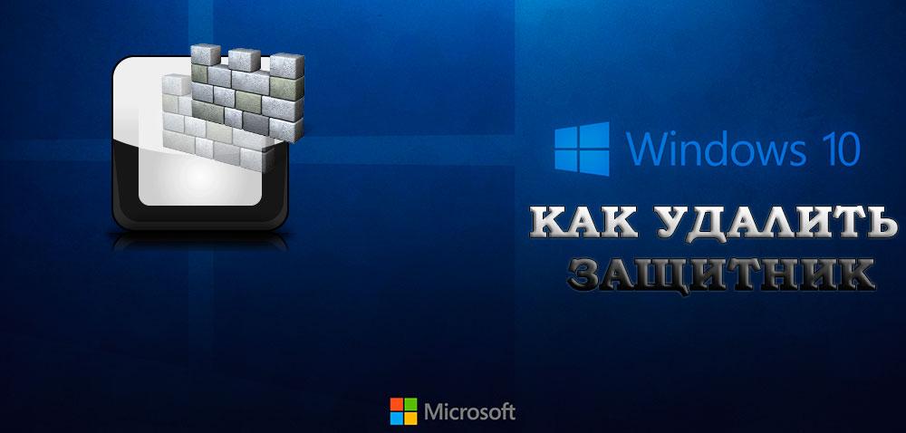 Как удалить защитник Windows 10