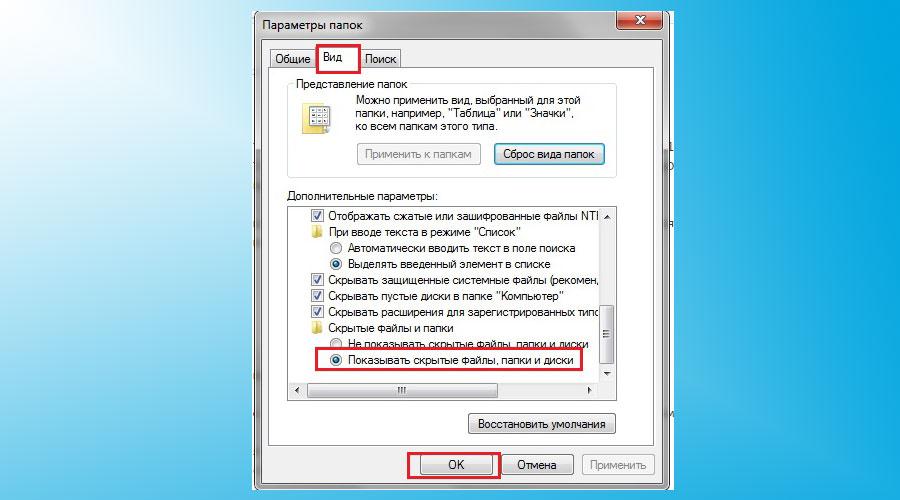 удаление папки AppData