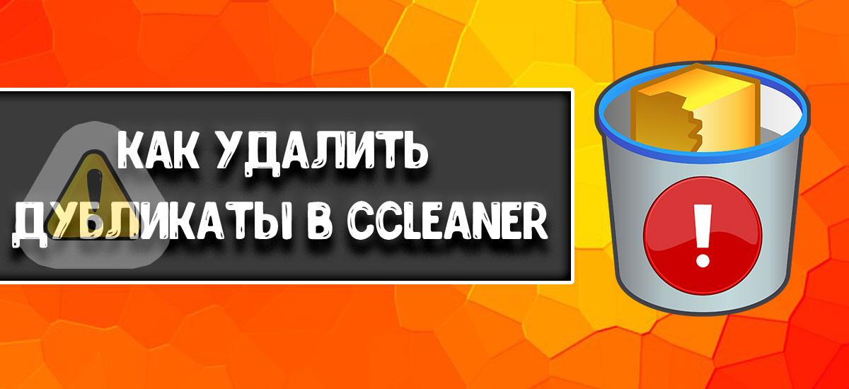 Как удалить дубликаты в ccleaner